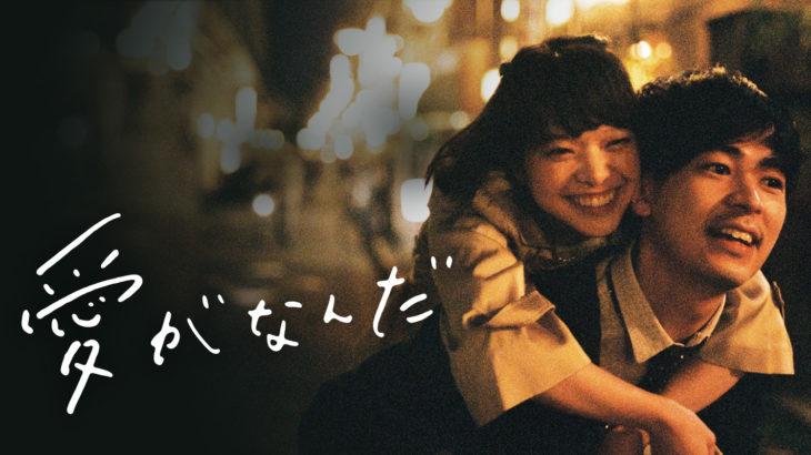 映画『愛がなんだ』予告動画 岸井ゆきの 成田凌 深川麻衣 若葉竜也 穂志もえか