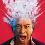 映画『麻雀放浪記2020』予告動画 斎藤工 もも ベッキー 岡崎体育 ピエール瀧