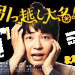映画『引っ越し大名!』予告動画 星野源 高橋一生 高畑充希 小澤征悦 濱田岳