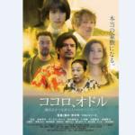 映画『ココロ、オドル』予告動画 尚玄 吉田妙子 ダニエル・ロペス 仲宗根梨乃 仁科貴