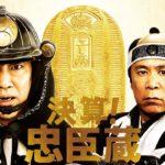 映画『決算!忠臣蔵』予告動画!ストーリーやキャスト紹介