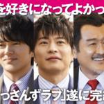 『劇場版おっさんずラブ ~LOVE or DEAD~』予告動画 キャスト&ストーリー