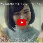 『TWO WEEKS』チェインストーリー7.5話PR