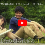 『TWO WEEKS』チェインストーリー9.5話PR