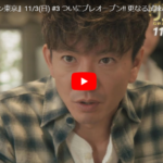 『グランメゾン東京』3話 予告動画とあらすじ
