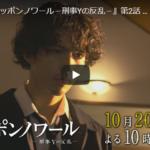 『ニッポンノワール-刑事Yの反乱-』2話 予告動画とあらすじ