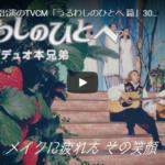 KinKi Kids出演CM、DUO『ザ クレンジングバーム』「うるわしのひとへ 篇」30