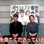 『グランメゾン東京』玉森裕太MCでNG一切なしぶっちゃけトーク!!