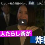 『ハル ~総合商社の女~』2話 予告動画とあらすじ