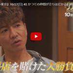 『グランメゾン東京』2話 予告動画とあらすじ