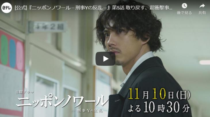 『ニッポンノワール-刑事Yの反乱-』5話 予告動画とあらすじ