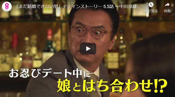 『まだ結婚できない男』チェインストーリー 5.5話 中川良雄の、勇気の決断