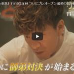 『グランメゾン東京』4話 予告動画とあらすじ
