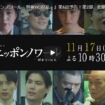 『ニッポンノワール-刑事Yの反乱-』6話 予告動画とあらすじ