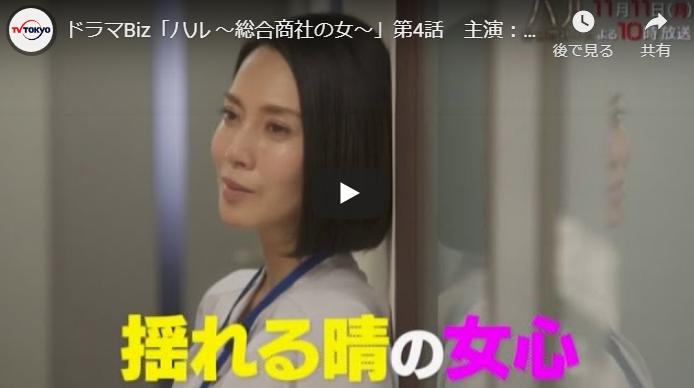 『ハル ~総合商社の女~』4話 予告動画とあらすじ