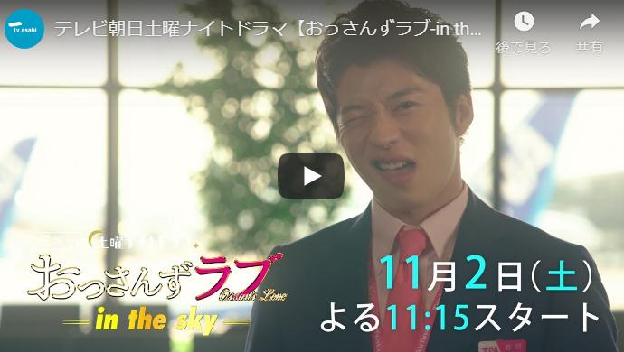 『おっさんずラブ-in the sky-』 1話予告動画