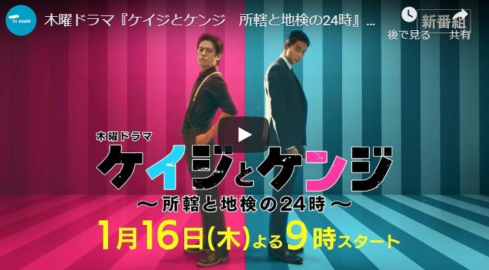 『ケイジとケンジ 所轄と地検の24時』1話 予告動画とあらすじ