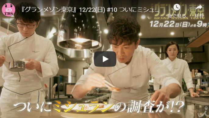 『グランメゾン東京』10話 予告動画とあらすじ