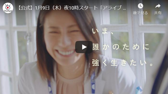 『アライブ がん専門医のカルテ』1話 予告動画とあらすじ