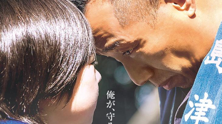 映画『太陽の家』予告動画とあらすじ 長渕剛 飯島直子 山口まゆ 潤浩 広末涼子 瑛太