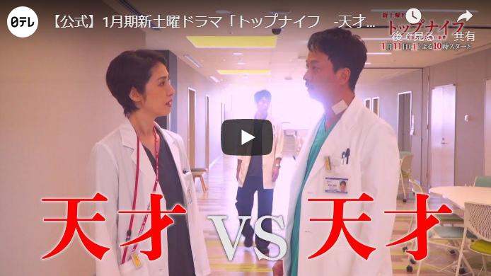 『トップナイフ―天才脳外科医の条件―』1話 予告動画とあらすじ