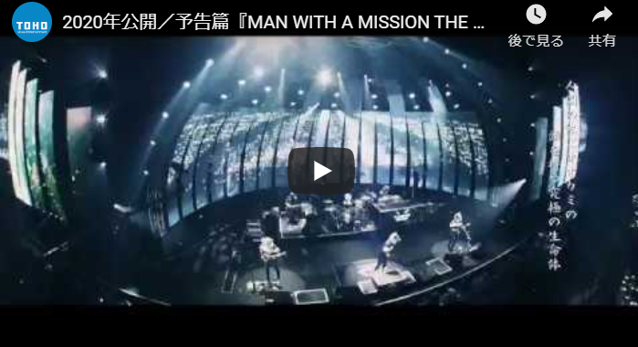 映画『MAN WITH A MISSION THE MOVIE -TRACE the HISTORY-』予告動画
