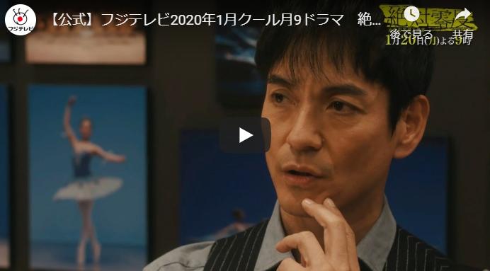 『絶対零度~未然犯罪潜入捜査~』3話 予告動画とあらすじ