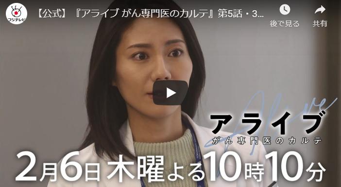 『アライブ がん専門医のカルテ』5話 予告動画とあらすじ