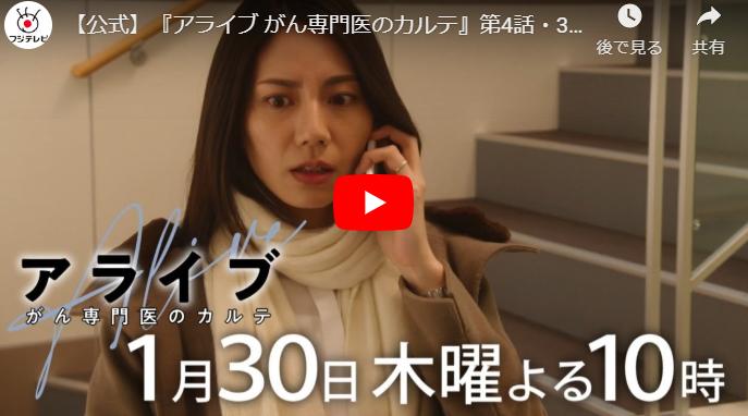 『アライブ がん専門医のカルテ』4話 予告動画とあらすじ