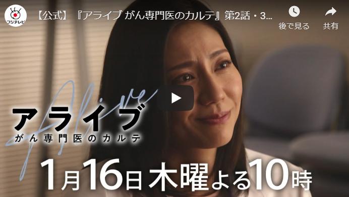 『アライブ がん専門医のカルテ』2話 予告動画とあらすじ