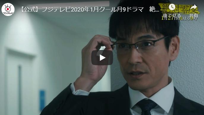 『絶対零度~未然犯罪潜入捜査~』4話 予告動画とあらすじ