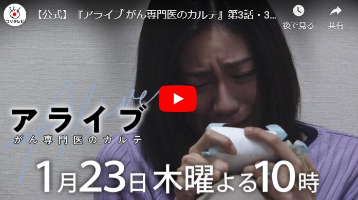 『アライブ がん専門医のカルテ』3話 予告動画とあらすじ