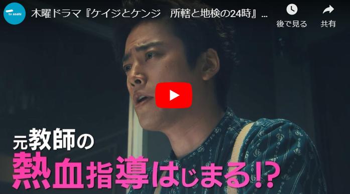 『ケイジとケンジ 所轄と地検の24時』7話 予告動画とあらすじ