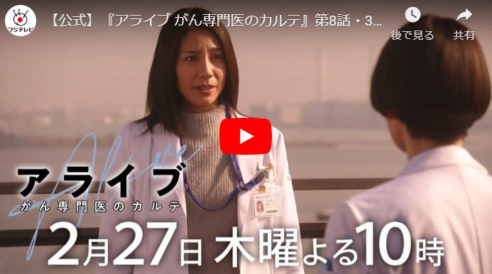 『アライブ がん専門医のカルテ』8話 予告動画とあらすじ