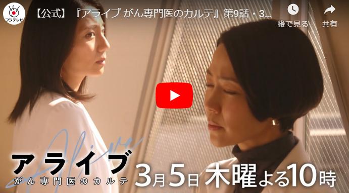 『アライブ がん専門医のカルテ』9話 予告動画とあらすじ