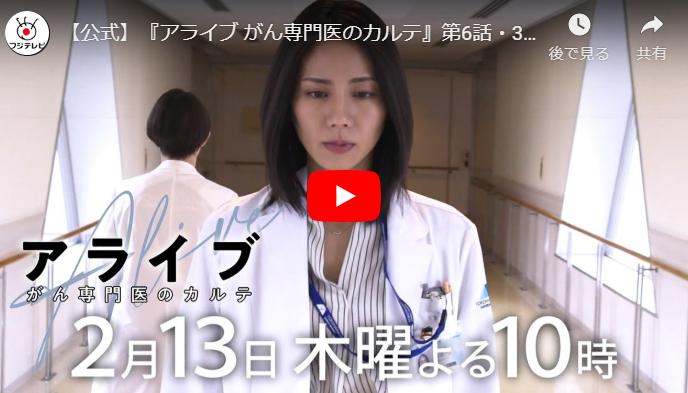『アライブ がん専門医のカルテ』6話 予告動画とあらすじ