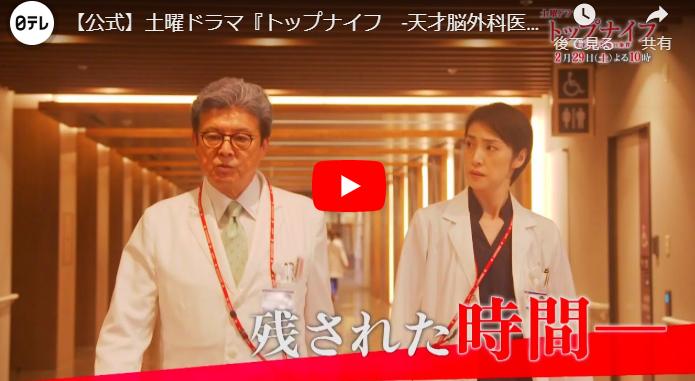 『トップナイフ―天才脳外科医の条件―』8話 予告動画とあらすじ