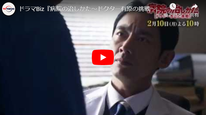 『病院の治しかた~ドクター有原の挑戦~』4話 予告動画とあらすじ