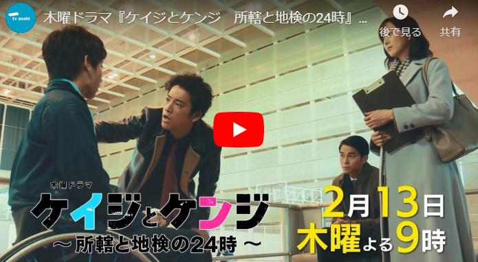 『ケイジとケンジ 所轄と地検の24時』5話 予告動画とあらすじ