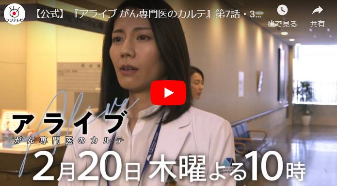 『アライブ がん専門医のカルテ』7話 予告動画とあらすじ