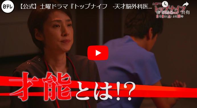 『トップナイフ―天才脳外科医の条件―』5話 予告動画とあらすじ