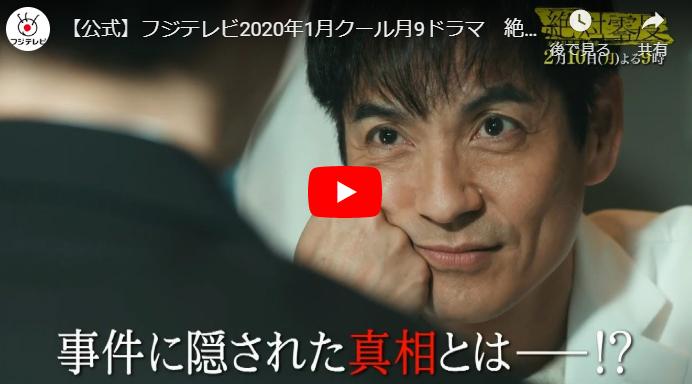 『絶対零度~未然犯罪潜入捜査~』6話 予告動画とあらすじ