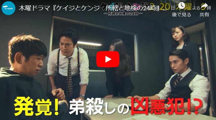 『ケイジとケンジ 所轄と地検の24時』6話 予告動画とあらすじ