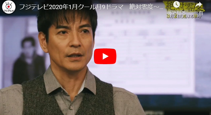 『絶対零度~未然犯罪潜入捜査~』9話 予告動画とあらすじ