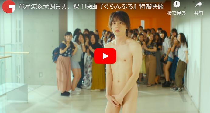 映画『ぐらんぶる』予告動画とキャスト 竜星涼 犬飼貴丈