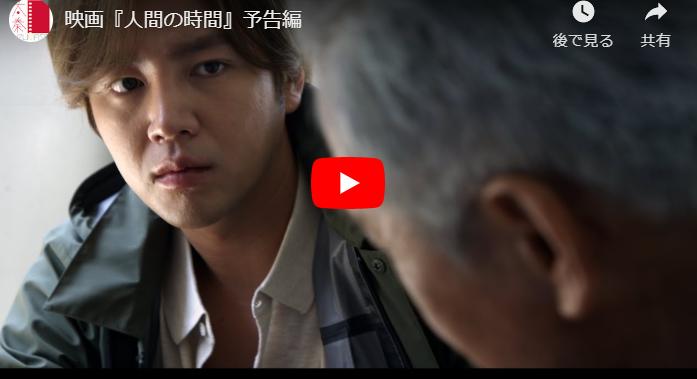 映画『人間の時間』予告動画とあらすじ 藤井美菜 チャン・グンソク アン・ソンギ オダギリジョー