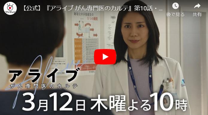 『アライブ がん専門医のカルテ』10話 予告動画とあらすじ