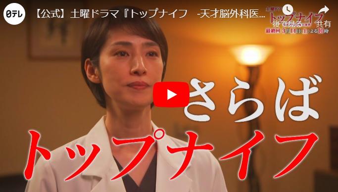 『トップナイフ―天才脳外科医の条件―』最終回 予告動画とあらすじ