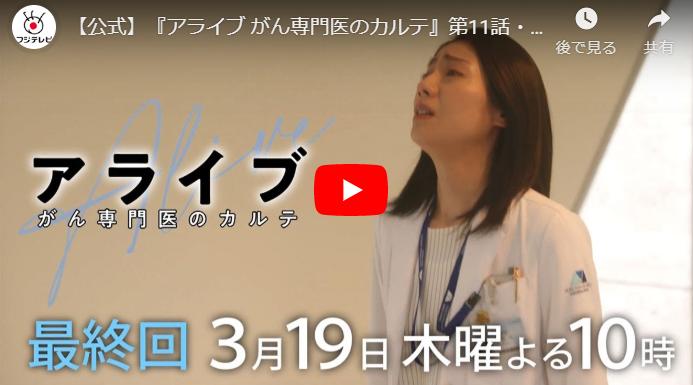 『アライブ がん専門医のカルテ』最終回 予告動画とあらすじ