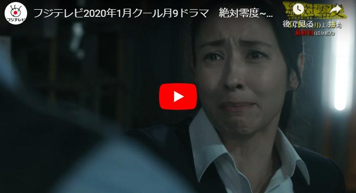 『絶対零度~未然犯罪潜入捜査~』最終回 予告動画とあらすじ